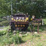 7月の3連休は、西伊豆でキャンプ・海遊び!【前編】