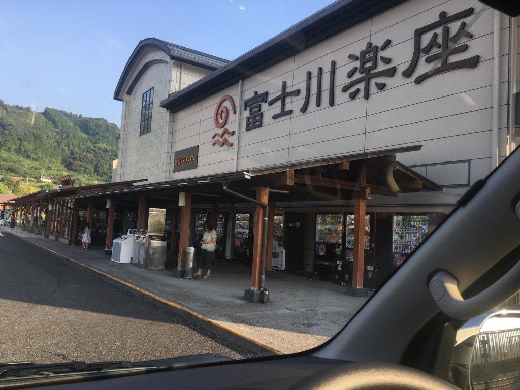 待ち合わせ場所の富士川楽座