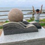 2019年夏休み、新潟&山形旅行③(新潟村上市〜山形県突入!)