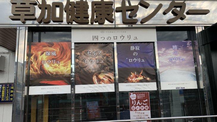 草加健康センターは、都内から僅か30分で草津温泉が楽しめる癒やしスポット!