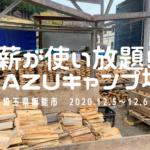 薪が使い放題!cazuキャンプ場の魅力を紹介!