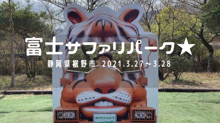 キャンピングカーで富士サファリパークに行ってきた!