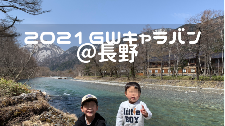 2021GWキャラバン!長野から岐阜、山梨への車旅